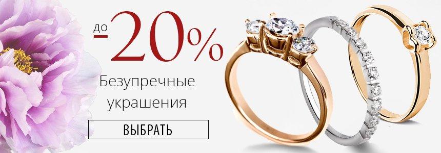 Ювелирные украшения с бриллиантами - купить выгодно со скидкой до -20% в Zlato.ua