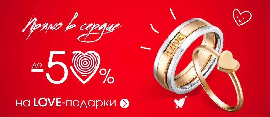 Золотые кольца ко Дню Валентина