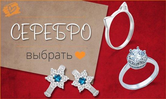 Скидки до -60% на серебряные украшения только до 14 февраля