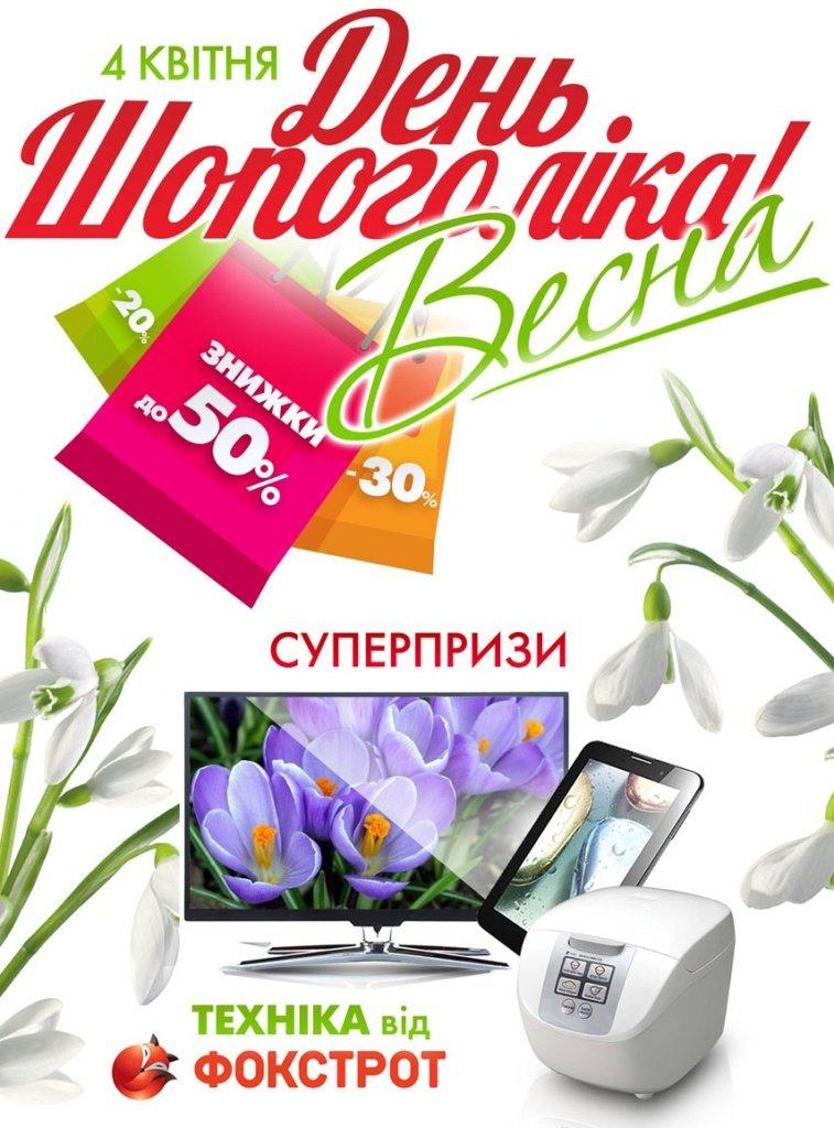 Den_Shopogolika_Vesna_1321.jpg