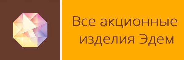 all_edem_sale.jpg