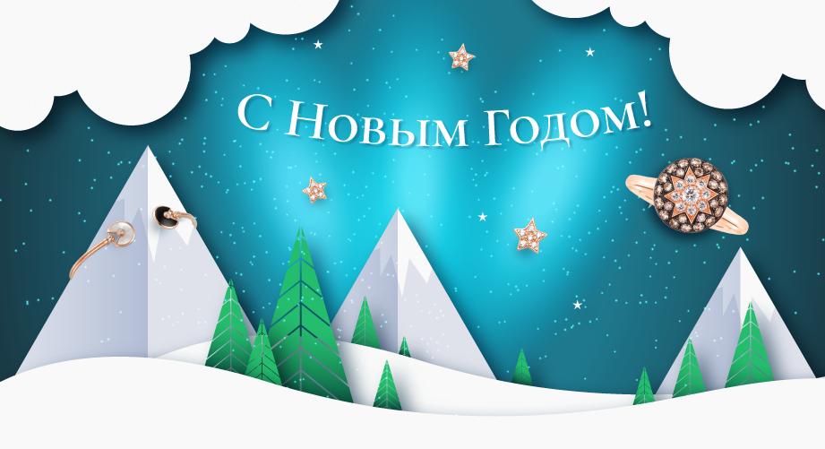 Zlato.ua поздравляет с Новым годом 2019!