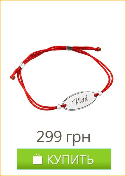 Шелковый именной браслет со вставкой имя Влад - купить подарок для мальчика в Zlato.ua