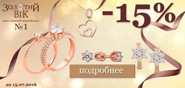 ювелирные украшения Золотой век-15%