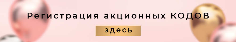 """Регистрация кодов по акции """"Мы №1"""""""