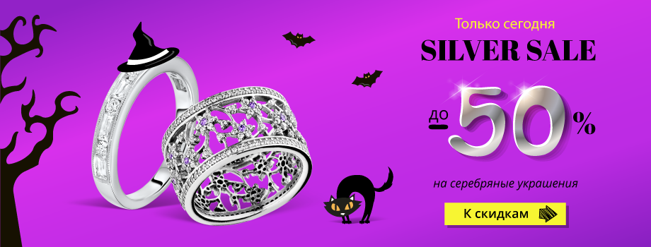 Silver Sale в Zlato.ua - только сегодня скидки до -50% на стильные серебряные украшения