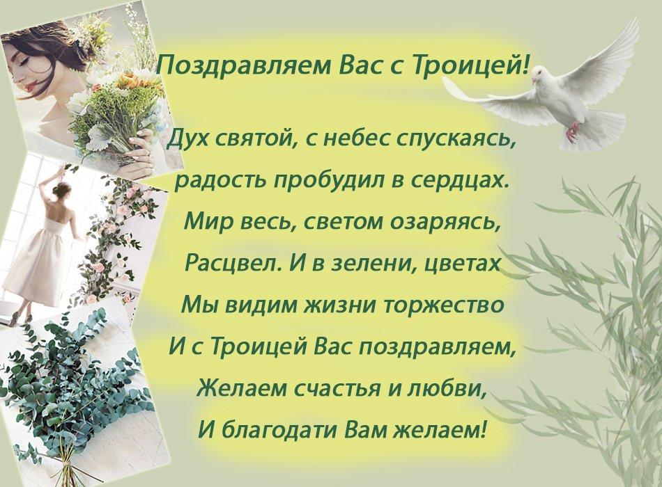 Поздравляем с праздником Троицы