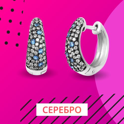Выбрать серебряные украшения со скидкой -11% - Всемирный день шопинга в Zlato.ua