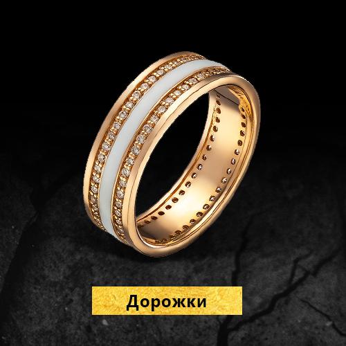 Золотые кольца дорожки с бриллиантами со скидкой до 40% на Black Friday в Zlato.ua