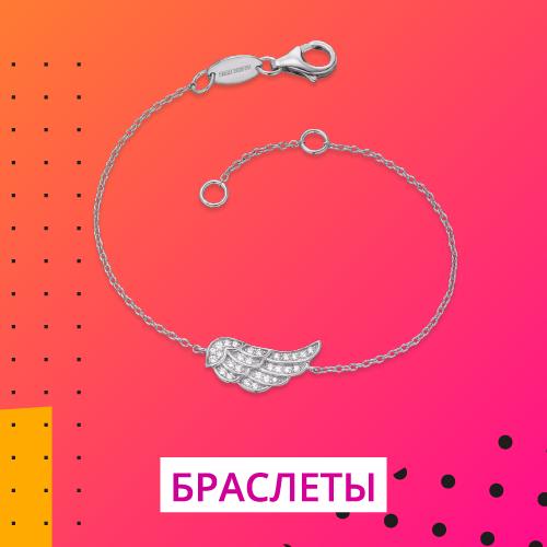 Выбрать браслеты со скидкой -11% - Всемирный день шопинга в Zlato.ua