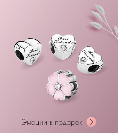 Серебряные шармы (бусины) в подарок подруге на 8 марта