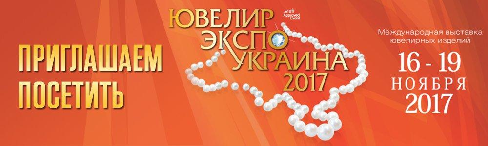 Приглашение посетить выставку Ювелир Экспо 2017 от Zlato.ua