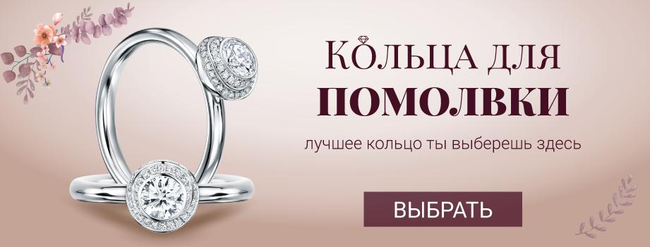 Лучшее кольцо для помолвки выбирайте в Zlato.ua!