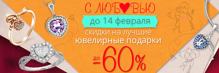Скидки до -60% на лучшие ювелирные украшения - идеальный подарок любимому человеку на День Валентина
