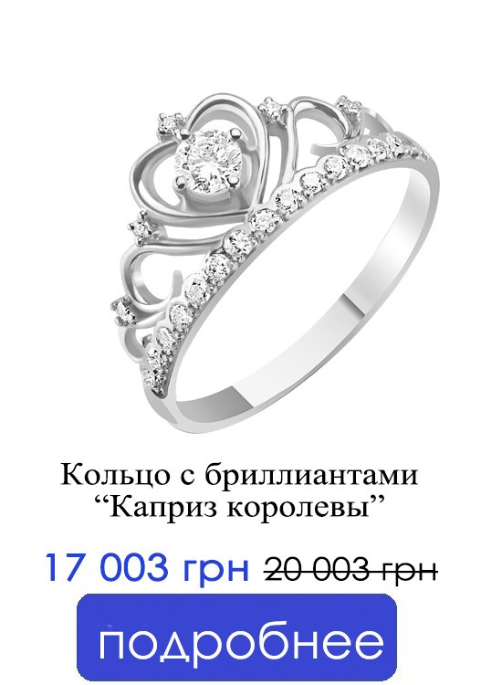 Золотое кольцо Каприз королевы