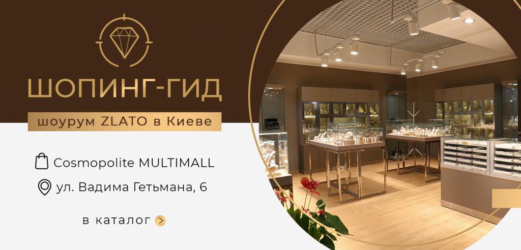 Магазин Злато юа в Киеве в ТРЦ Cosmopolite MULTIMALL