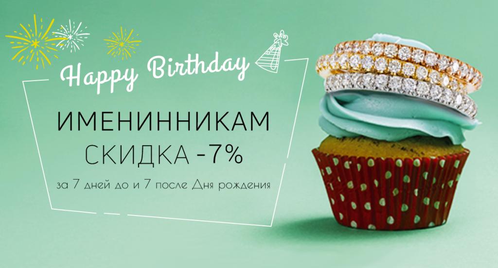 Подарок на день рождения от Zlato - скидка -7% на покупку украшений