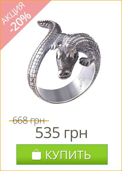 Серебряное кольцо с нанокристаллами Ловкий крокодил - купить со скидкой 20% в Zlato.ua