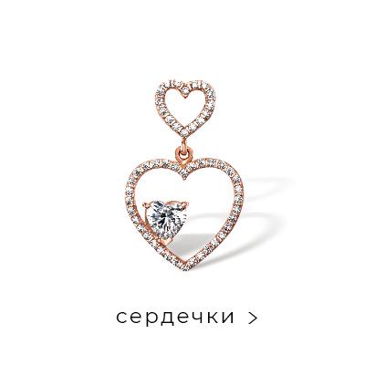 Золотые украшения в форме сердечек