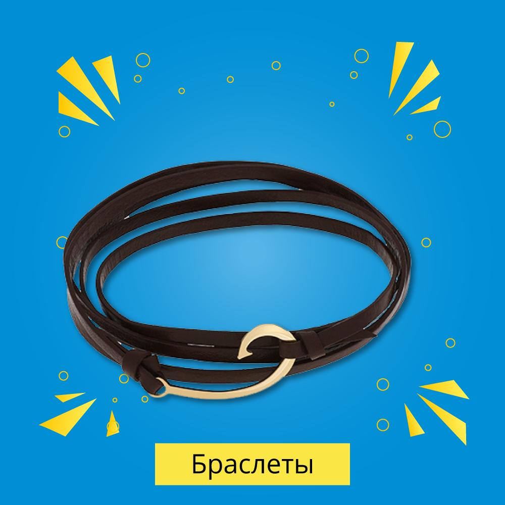 Мужские браслеты - выбрать подарок мужчине на 14 октября в Zlato.ua