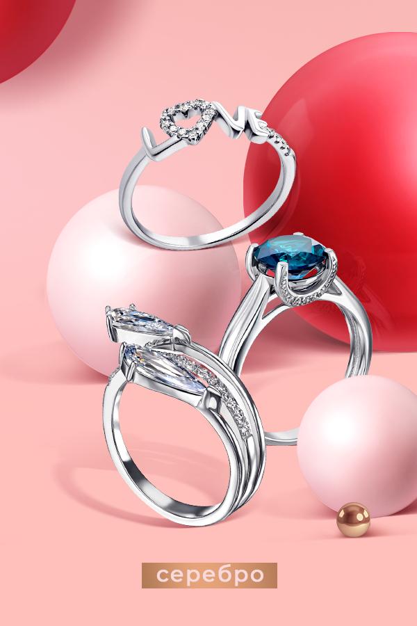 Серебряные кольца - лучший подарок для девушки на 14 февраля в ювелирном магазине Злато юа