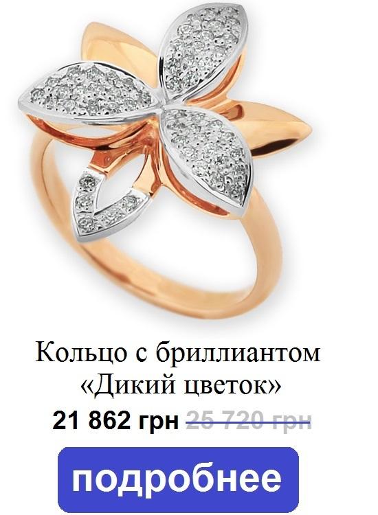 Золотое кольцо с бриллиантами Виола