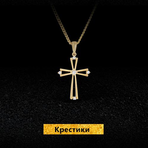 Золотые крестики со скидкой до 30% на Black Friday в Zlato.ua
