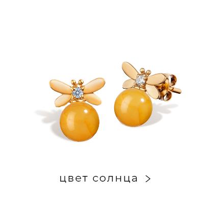 Ювелирные украшения с желтыми камнями