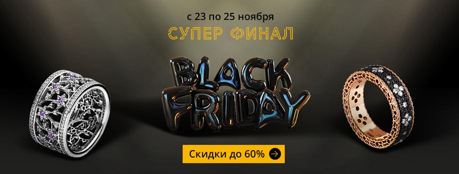 Грандиозная Черная пятница 2018 в ювелирном магазине Zlato.ua - скидки до 60% на все!