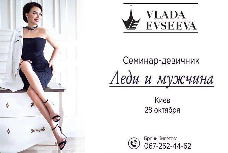 Женский семинар Влады Евсеевой