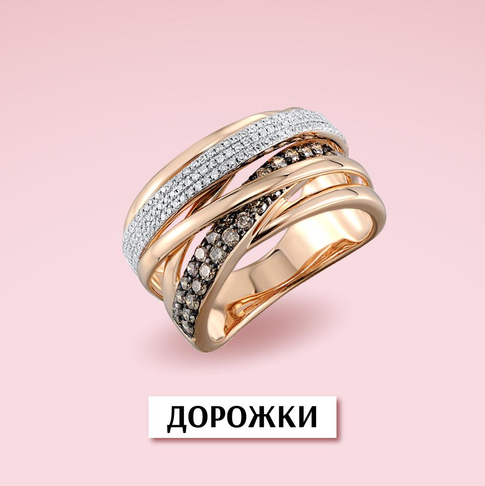 Золотые и серебряные украшения в стиле Дорожки со скидкой 22% в день рождения Zlato.ua!