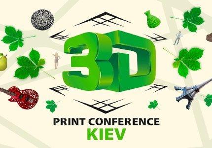 Афиша конференции в Киеве