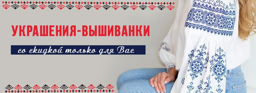 Стильные украшения Вышиванки со скидкой в Zlato.ua