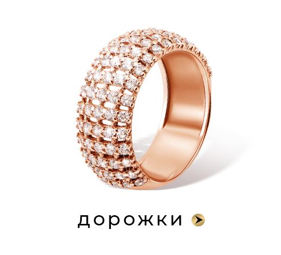 Скидки до -70% на золотые кольца дорожки в Злато юа