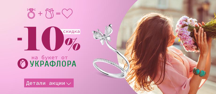 Покупателям Zlato.ua скидка -10% на букеты от Украфлора