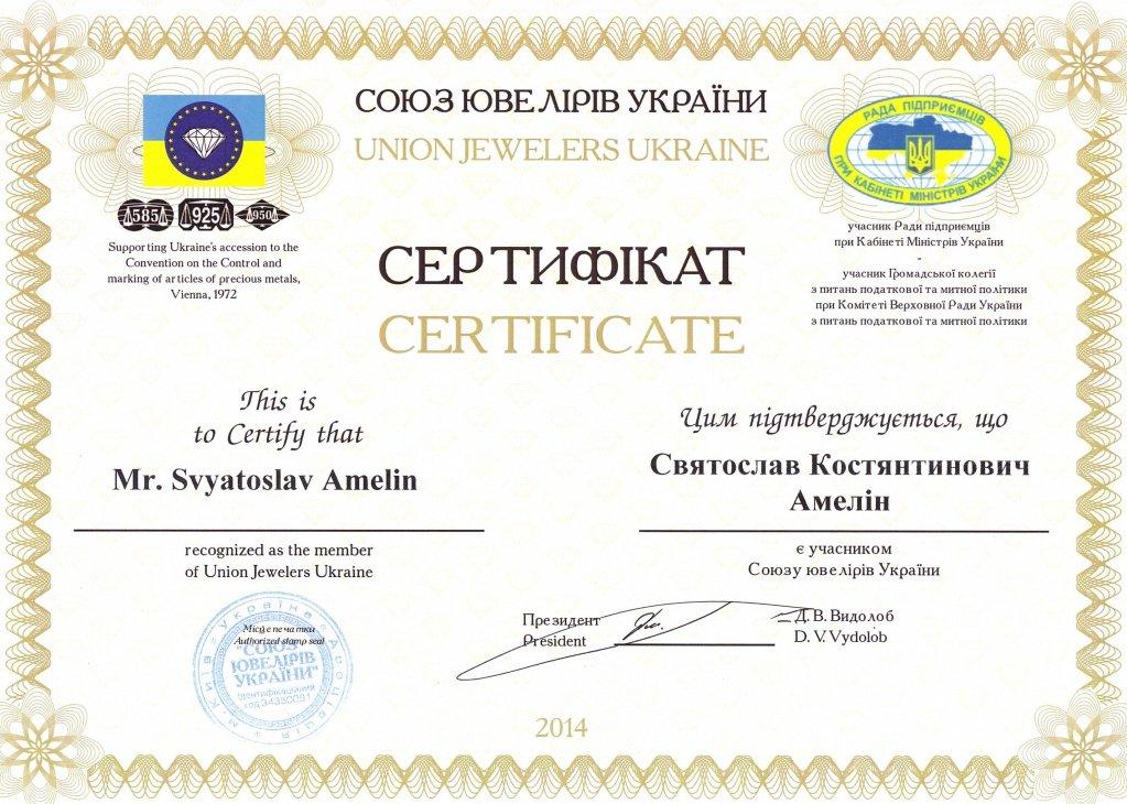 Zlato.UA - член Союза ювелиров Украины.jpg