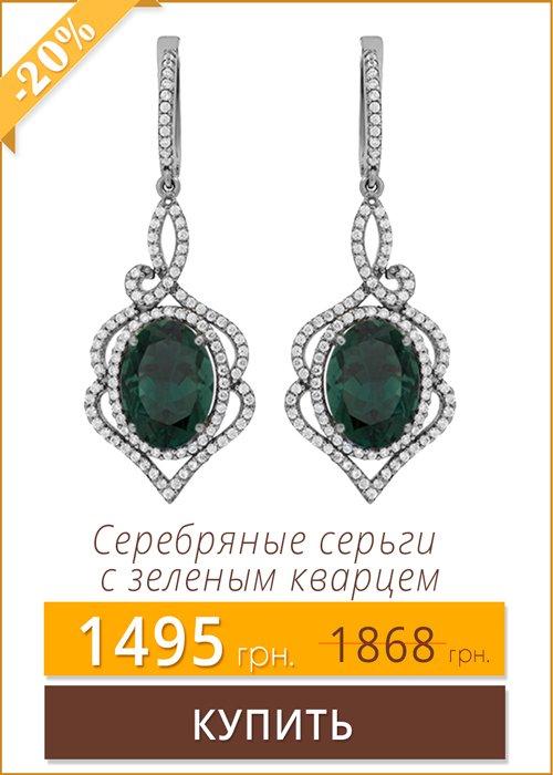 serebryanye-sergi-s-zelyenym-kvartsem-vasilisa-sale.jpg