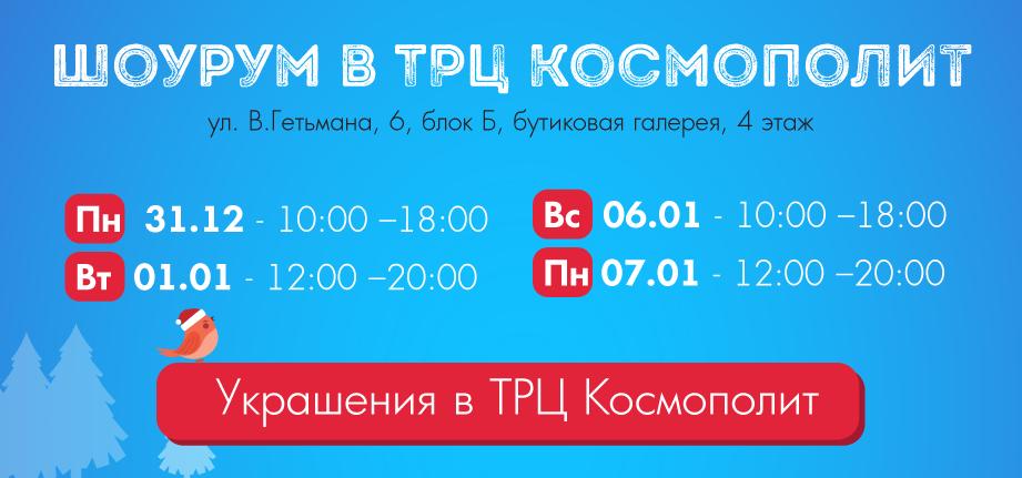 График работы шоурума Zlato.ua в ТРЦ Космополит в Новый год и Рождество