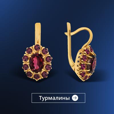 Эксклюзивные украшения с турмалинами на ювелирной выставке онлайн в Zlato.ua