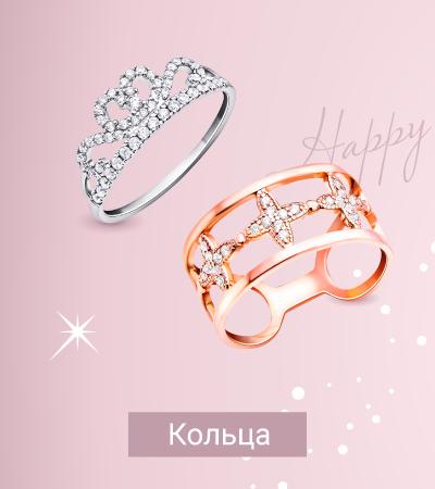 Получи скидку 7% на золотые и серебряные кольца в Zlato.ua в свой день рождения