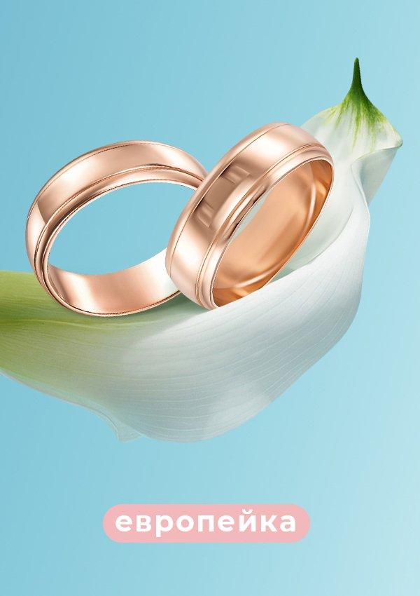 обручальные кольца модель европейка