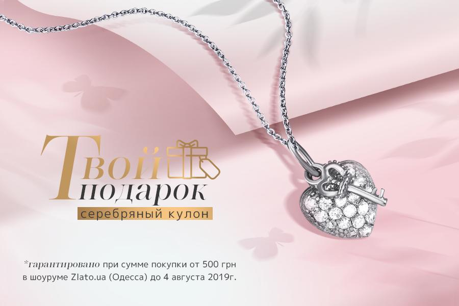 Дарим 100 серебряных кулонов покупателям Zlato.ua в Одессе!