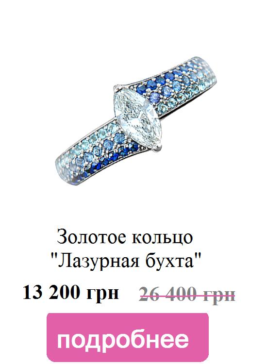 Золотое кольцо Лазурная бухта