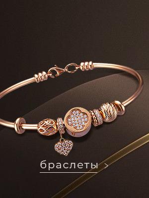 Скидки на женские и мужские браслеты в Злато юа