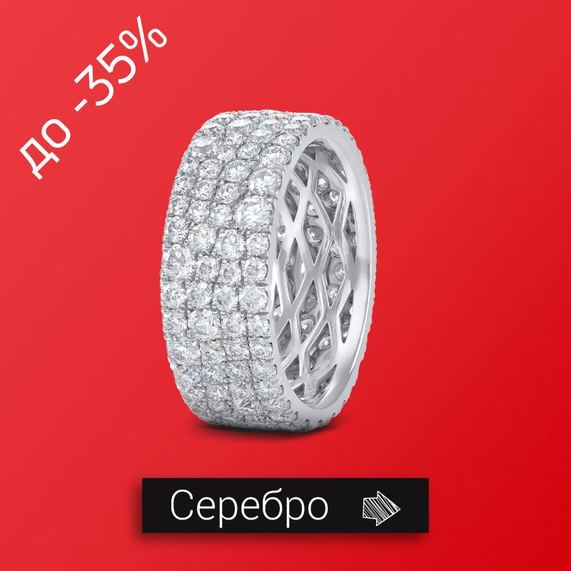 SALE коктейль - скидки до -35% на серебро в Zlato.ua