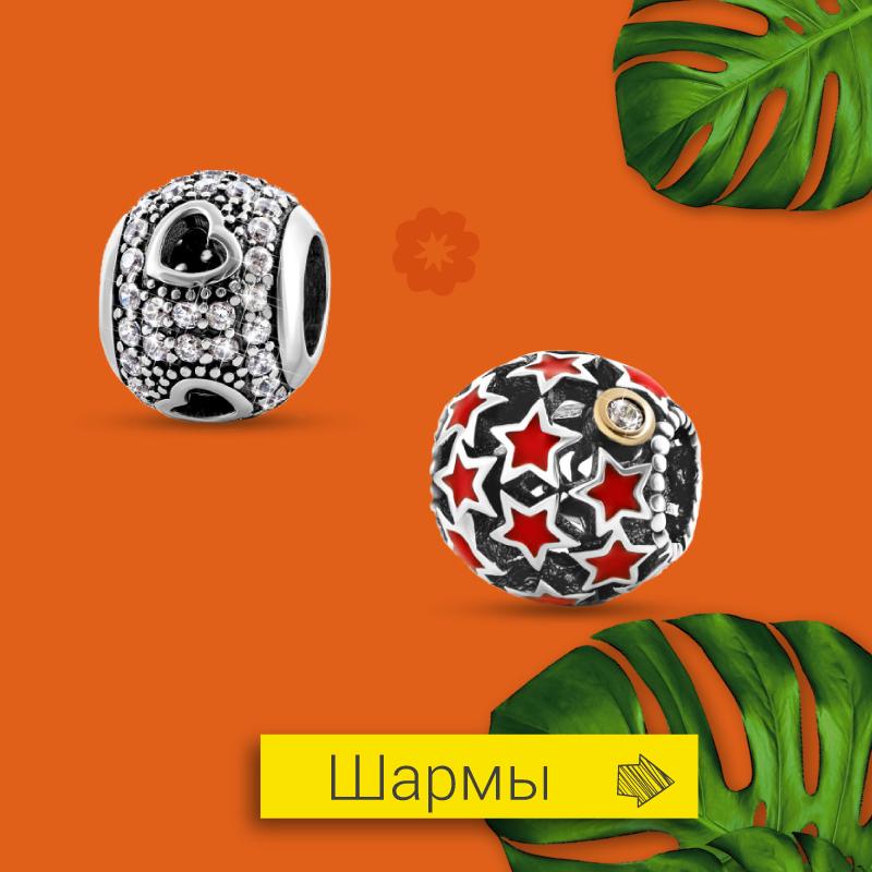 Серебряные и золотые шармы со скидкой до -60% в Zlato.ua