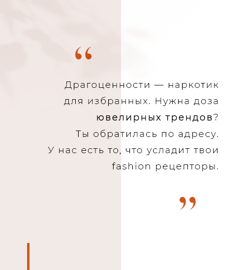 zlatoua_landing_autumn_jewelry_trendbook_2019_fashion_drugs_1.png