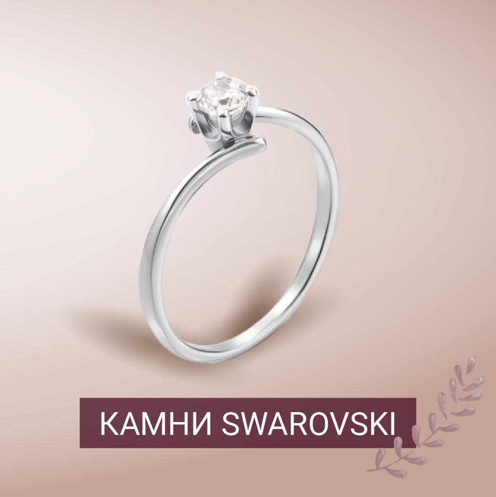 Кольца для помолвки с камнями Swarovski в Zlato.ua