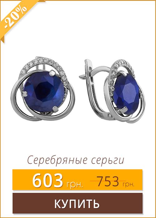 serebryanye-sergi-s-sapfirom-sintezirovanym-i-fianitami_sale.jpg