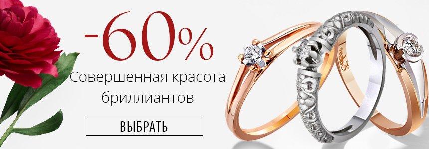 Роскошные украшения с бриллиантами - купить со скидкой -60% в Zlato.ua